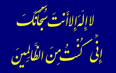 اذکار نافعه چیست؟ benefit dhikr
