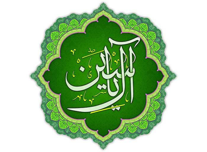 زیارت آل یاسین (یس) امام زمان