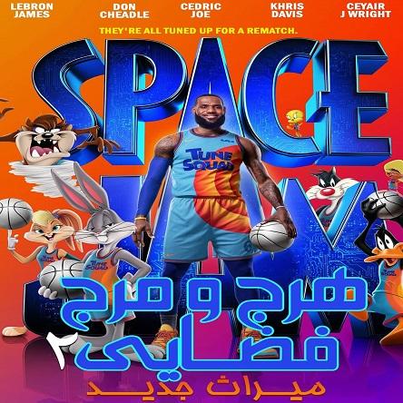 فیلم هرج و مرج فضایی: میراث جدید - Space Jam: A New Legacy 2021