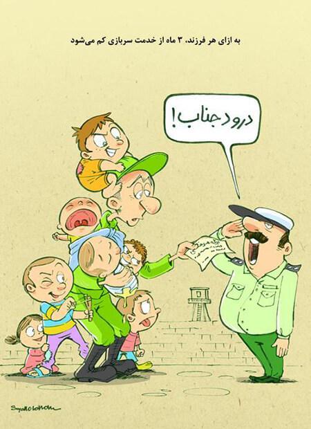 کاریکاتور سربازی military cartoon