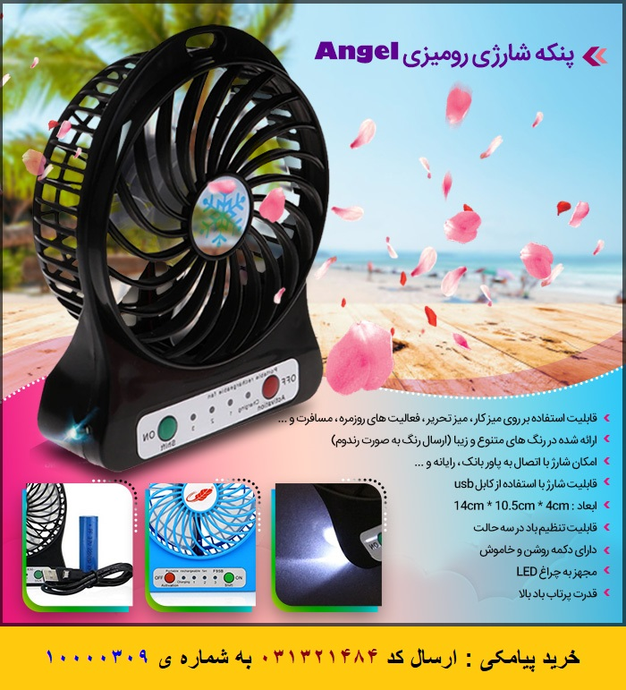 پنکه شارژی رومیزی آنجل Rechargeable Desktop Fan Angel