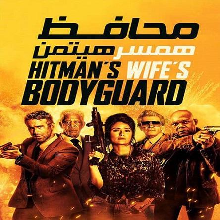 فیلم محافظ همسر هیتمن - The Hitman's Wife's Bodyguard 2021
