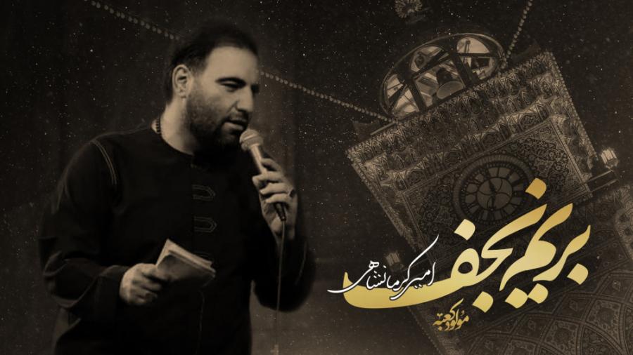 امیر کرمانشاهی بریم نجف