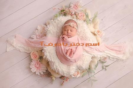 انتخاب اسم نوزاد دختر با حرف آ Gril Name A