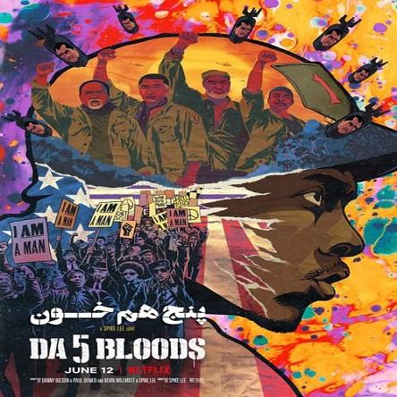 فیلم پنج هم خون - Da 5 Bloods 2020