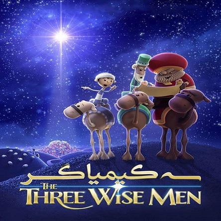انیمیشن سه کیمیاگر - The Three Wise Men 2020
