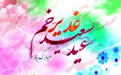 اشعار عید سعید غدیر خم eid ghadir