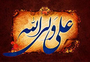 آداب و سنتهای عید غدیر خم  khum