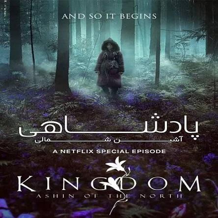 فیلم پادشاهی : آشین از شمال - Kingdom: Ashin of the North 2021