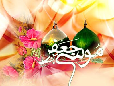 اس ام اس تبریک  ولادت امام موسی کاظم علیه السلام musakazem