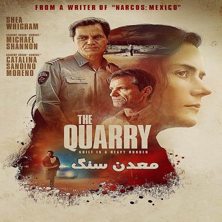فیلم معدن سنگ - The Quarry 2020