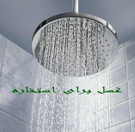 غسل برای استخاره