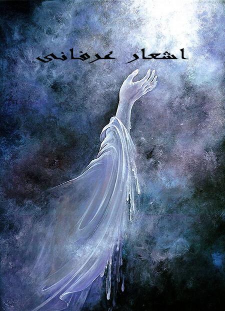 اشعار عارفانه mystical poems
