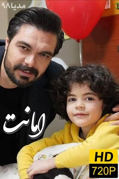دانلود سریال ترکی امانت Emanet با زیرنویس فارسی چسبیده