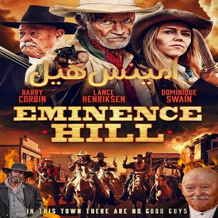 فیلم امینس هیل - Eminence Hill 2019