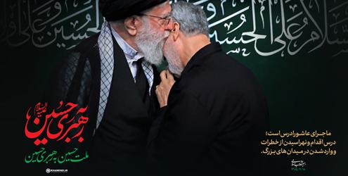 ملت حسین به رهبری حسین