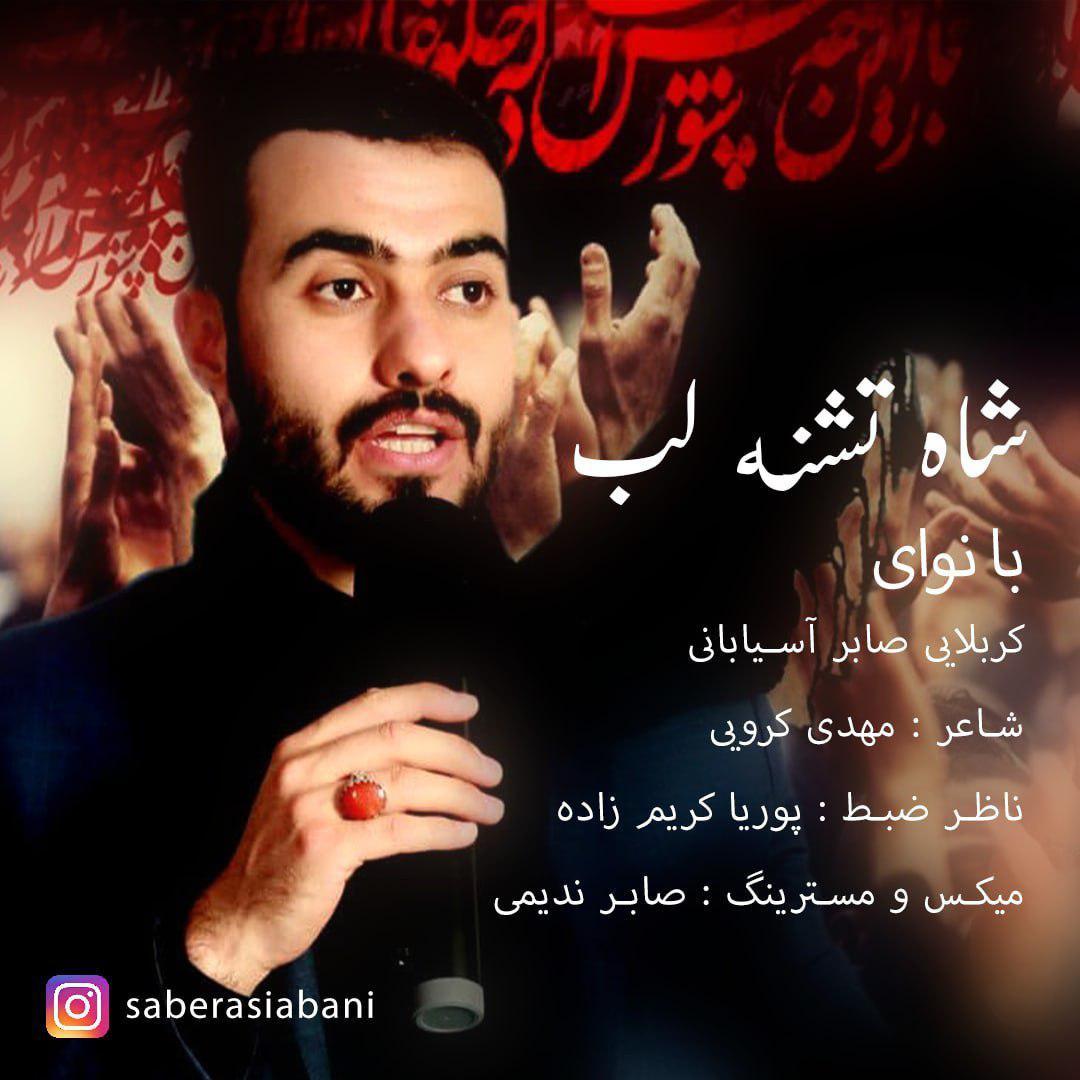 https://s19.picofile.com/file/8439314800/08Saber_Asiyabani_Shahe_Teshne_Lab.jpg