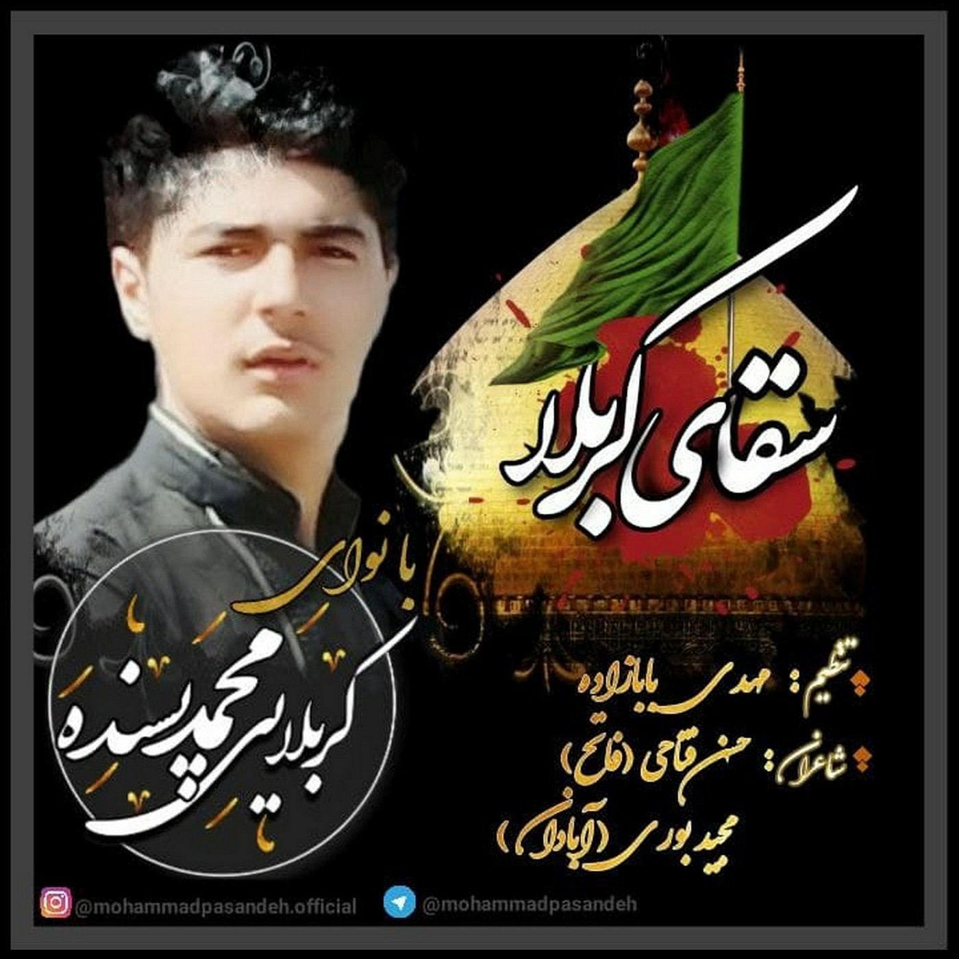 https://s19.picofile.com/file/8439316492/06Mohammad_Pasandeh_Saghaye_Karbala.jpg