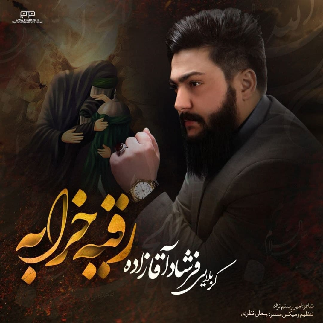 https://s19.picofile.com/file/8439318250/03Farshad_Aghazadeh_Roghayeh_Kharabe.jpg