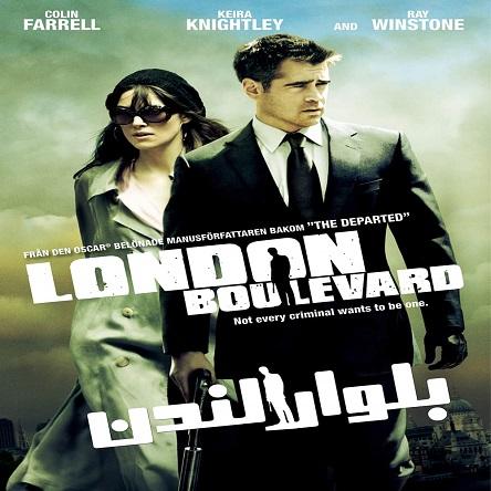 فیلم بلوار لندن - London Boulevard 2010