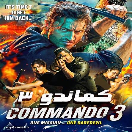 فیلم کماندو ۳ - Commando 3 2019