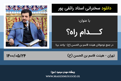 دانلود سخنرانی استاد رائفی پور با عنوان کدام راه؟ - تهران - 1400/05/24 - (صوتی + تصویری)