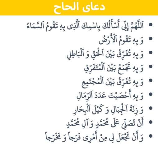 دعای الحاح از امام صادق علیه السّلام