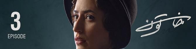 دانلود قسمت 3 سریال خاتون با لینک مستقیم