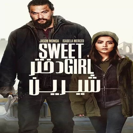 فیلم دختر شیرین - Sweet Girl 2021