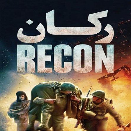 فیلم رکان - Recon 2019