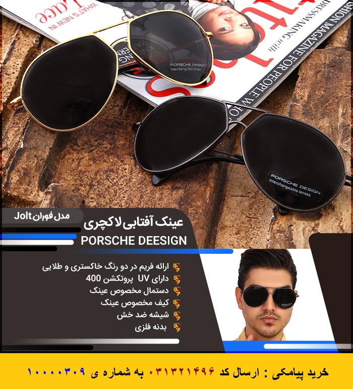 عینک آفتابی لاکچری طرح پورشه دیزاین PORSCHE DESIGN SunGlass UV400