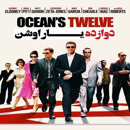 فیلم دوازده یار اوشن - Ocean's Twelve 2004