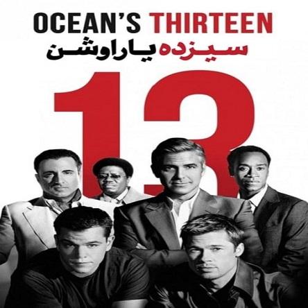 فیلم سیزده یار اوشن - Ocean's Thirteen 2007