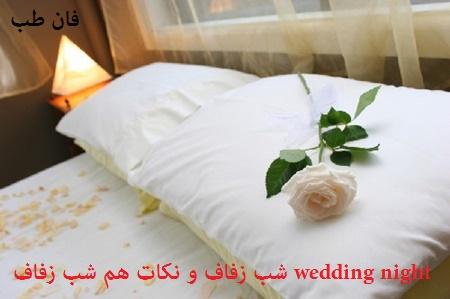 شب زفاف wedding night