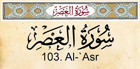 ویژگی های سوره عصر به همراه متن و ترجمه surah al asr