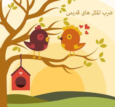 انواع ضرب المثل ایرانی جالب و قدیمی iranian proverb