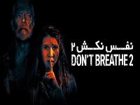 دانلود فیلم نفس نکش ۲ - Don't Breathe 2 2021