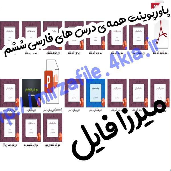 دانلود همه ی درس های پاورپوینت های فارسی ششم