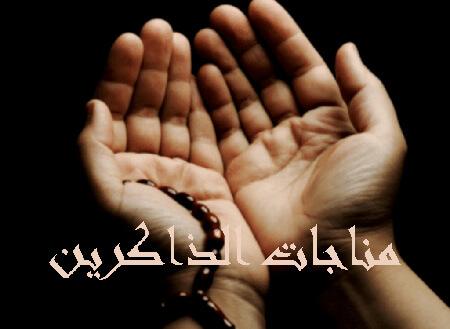 دعای مناجات الذاکرین به همراه ترجمه و مضامین prayer reciters