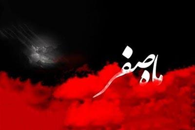 اعمال شب اول ماه صفر month safar