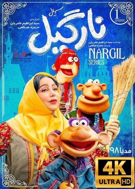 دانلود قانونی سریال ایرانی نارگیل با لینک مستقیم