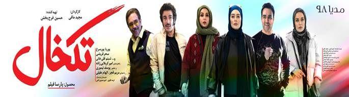 دانلود فیلم سینمایی تکخال | Tak-khal با لینک مستقیم - مدیا۹۸