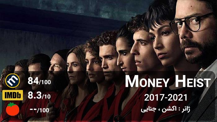[تصویر:  the_money_heist_series.png]