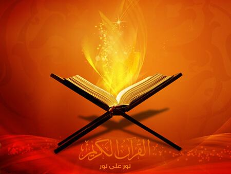 خداوند قرآن را نور نامید Qur'an light