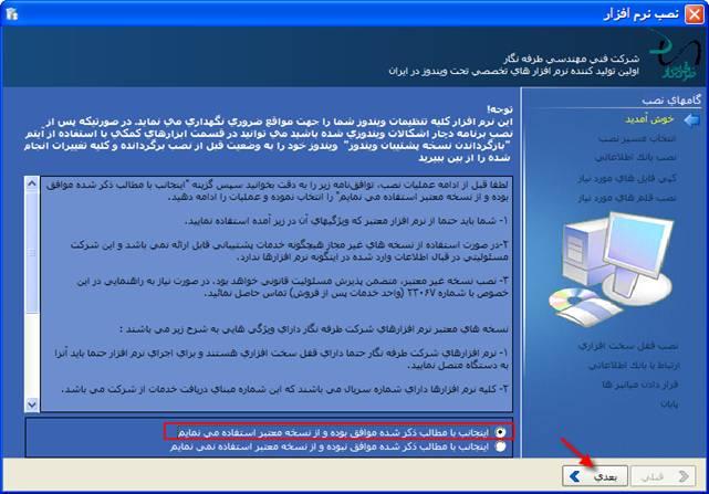 آموزش مراحل نصب نرم افزار حسابداری هلو | نصب نرم افزار هلو در ویندوز 10 و 8 و 7 | آموزش تصویری نصب نرم افزار هلو