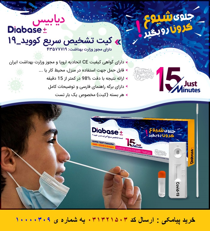 کیت تشخیص سریع کووید-19 دیابیس Quick Detection Kit COVID-19 Diabase