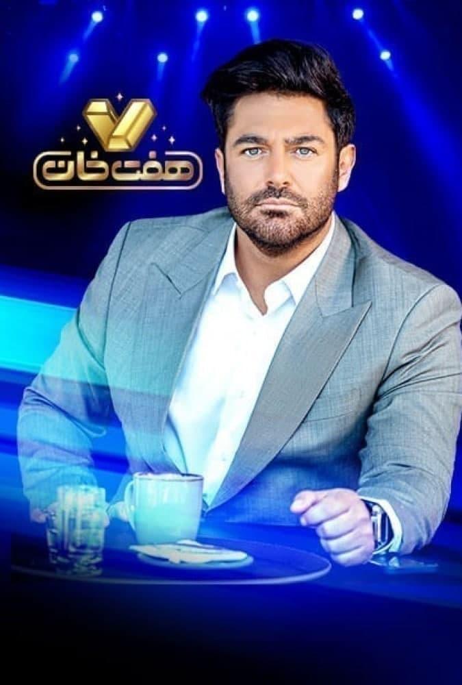 مسابقه هفت خان قسمت بیست و پنجم