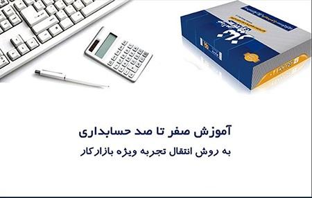 سایت حسابداری نیاز,آموزش حسابداری غیر حضوری سایت حسابداری نیاز,اطلاعات حسابداری