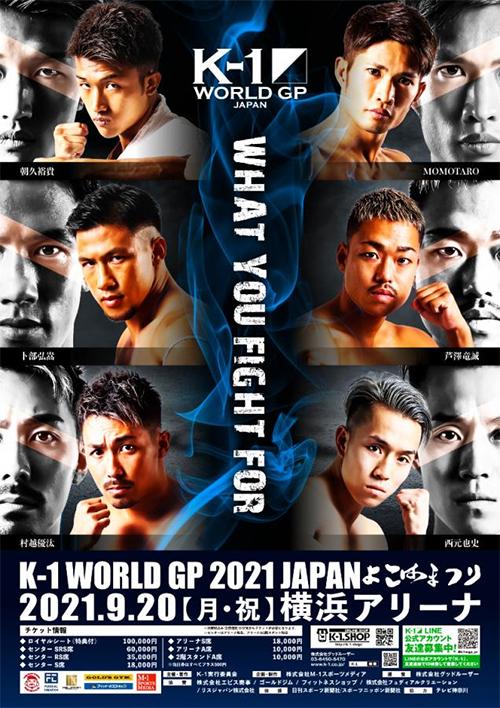 دانلود رویداد کیک بوکسینگ: K-1 World GP 2021: Yokohamatsuri-مبارزه ی سینا کریمیان
