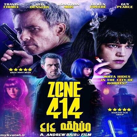 فیلم منطقه 414 - Zone 414 2021